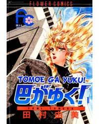 Tomoe Ga Yuku! 1 Volume No. 1 by Yumi, Tamura