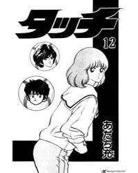 Touch 12 : Volume 12 by Mitsuru, Adachi