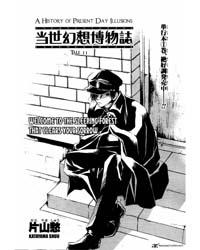 Tousei Gensou Hakubutsushi 10 Volume Vol. 10 by Tayama, Shuu