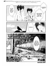 Tousei Gensou Hakubutsushi 13 Volume Vol. 13 by Tayama, Shuu
