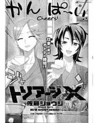 Triage X 14: Chapter 20 Volume Vol. 14 by Satou, Shouji