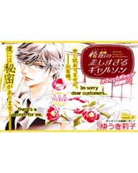 Tsubakikan No Utsukushi Sugiru Garcon 1 Volume Vol. 1 by Riko, Yuuki