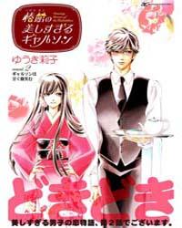 Tsubakikan No Utsukushi Sugiru Garcon 2 Volume Vol. 2 by Riko, Yuuki