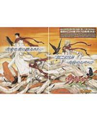 Tsubasa Reservoir Chronicles 192: Overfl... Volume Vol. 192 by Clamp