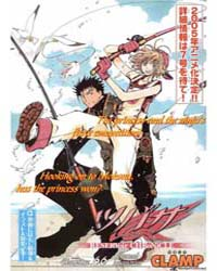 Tsubasa Reservoir Chronicles 66 Volume Vol. 66 by Clamp