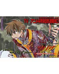 Tsubasa Reservoir Chronicles 74 Volume Vol. 74 by Clamp
