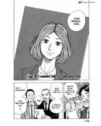 Uchuu Kyoudai 7: Namba Hibito's Big Brot... Volume Vol. 7 by Chuuya, Koyama