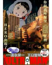 Ultraman 10 Volume No. 10 by Eiichi, Shimizu