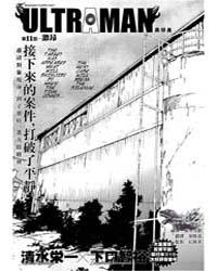 Ultraman 11 Volume No. 11 by Eiichi, Shimizu