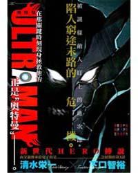 Ultraman 3 Volume No. 3 by Eiichi, Shimizu