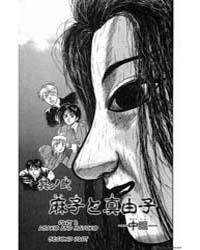Ushio and Tora 82: Beastly Karakuri 1 As... Volume Vol. 82 by Kazuhiro, Fujita