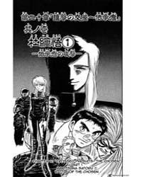 Ushio and Tora 84: Beastly Karakuri 3 As... Volume Vol. 84 by Kazuhiro, Fujita
