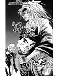 Ushio and Tora 85: Battle of the Chosen Volume Vol. 85 by Kazuhiro, Fujita