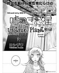 Usotsuki Wakusei 1 Volume No. 1 by Yoshizawa