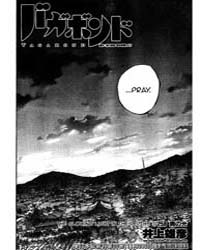 Vagabond 258: the Glowing Light in the D... Volume Vol. 258 by Inoue, Takehiko