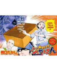 Yakitate!! Japan 62: World Class Volume Vol. 62 by Hashiguchi, Takashi