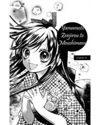 Yamamoto Zenjirou to Moushimasu 15 Volume Vol. 15 by Youko, Maki