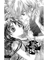 Yamamoto Zenjirou to Moushimasu 17 Volume Vol. 17 by Youko, Maki