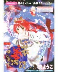 Yamamoto Zenjirou to Moushimasu 3 Volume Vol. 3 by Youko, Maki
