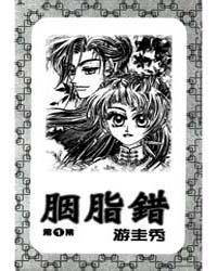 Yan Zhi Cuo 1 Volume No. 1 by Gui Xiu, You