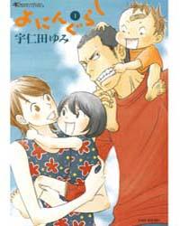 Yoningurashi 1 Volume Vol. 1 by Yumi, Unita