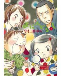 Yoningurashi 15 Volume Vol. 15 by Yumi, Unita
