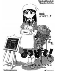Yotsubato! 10 Volume Vol. 10 by Kiyohiko Azuma