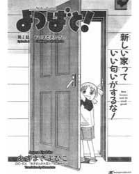 Yotsubato! 2 Volume Vol. 2 by Kiyohiko Azuma
