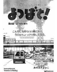 Yotsubato! 23 Volume Vol. 23 by Kiyohiko Azuma