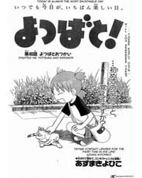 Yotsubato! 46 Volume Vol. 46 by Kiyohiko Azuma