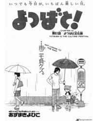 Yotsubato! 51 Volume Vol. 51 by Kiyohiko Azuma