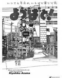 Yotsubato! 60 Volume Vol. 60 by Kiyohiko Azuma