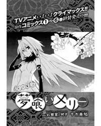 Yumekui Merry 36: Rem 36 the Full Moon o... Volume Vol. 36 by Ushiki, Yoshitaka