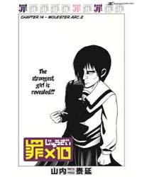 Zai X 10 14 Volume No. 14 by Yasunobu, Yamauchi