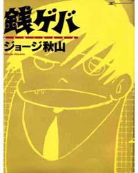 Zeni Geba 1 Volume No. 1 by Akiyama, George