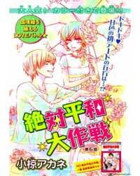 Zettai Heiwa Daisakusen 6 Volume Vol. 6 by Ogura, Akane