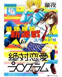 Zettai Renai Program 1 Volume Vol. 1 by Kayoru