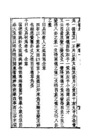易續考 by (清)李榮陛撰