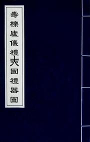 壽櫟廬儀禮奭固禮器圖(七) by 吳之英撰