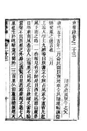 東華錄(十二) by (清)蔣良騏撰