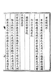 軍政備例 by (明)趙堂撰