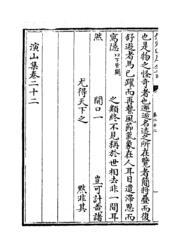演山集 ·卷二十二~卷二十八 by (宋)黄裳