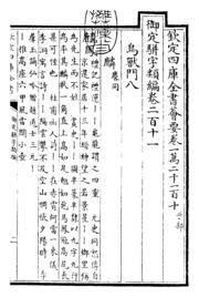 御定駢字類編·卷二百十一 by (清)聖祖仁皇帝