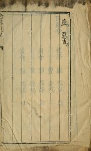 Song Nian Zhu Gui Cheng by Ferreira, Gaspar, 1571-1649