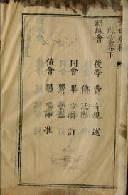Tian Zhu Sheng Jiao Qi Meng by Rocha, João Da, 1565-1623