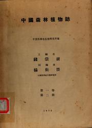 Zhong Guo Sen Lin Zhi Wu Zhi 中国森林植物志, Vo... Volume Vol. 1(2)第一卷 第二册 by Qian Chong Shu Zhu Bian钱崇澍主编