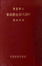Zhongguo Zhi Xin Jin Rong Zheng Ce by Ma, Yinchu, 1882-1982