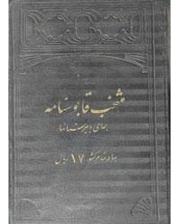 Musakhib Qabu Sanama by Nafsi Syed Aaqai