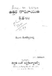 Uttara Ramayana Kadhalu by V.Venkateswara Sarma