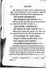Srimadvalmiki Ramayana Sundarkand 6 by Dwarka Prasad Sharma
